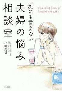 小野美世『誰にも言えない夫婦の悩み相談室』