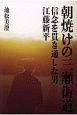 朝焼けの三瀬街道 信念を貫き通した男 江藤新平