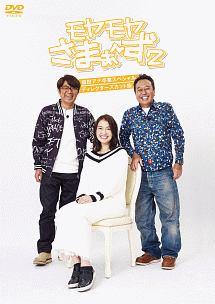 モヤモヤさまぁ~ず2 福田アナ卒業スペシャル ディレクターズカット版