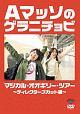 Aマッソのゲラニチョビ マジカル・オオギリー・ツアー~ディレクターズカット版~