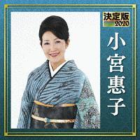 決定版 小宮惠子 2020