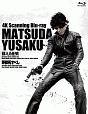 松田優作 4K Scanning Blu-rayセット