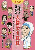 まんが 世界と日本の人物伝100 平和と人権解放につくした人たち (2)