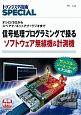 信号処理プログラミングで操るソフトウェア無線機&計測機 トランジスタ技術SPECIAL146 オシロ/SGからスペアナ/ネットアナ/ラジオまで