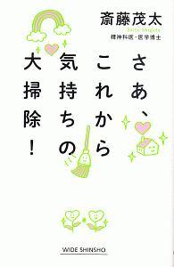 斎藤茂太『さあ、これから気持ちの大掃除!』