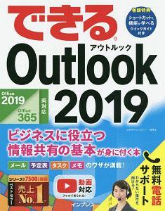できるOutlook2019 ビジネスに役立つ情報共有の基本が身に付く本 Office2019/Office365両対応