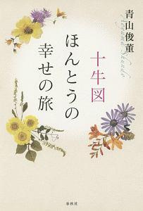 青山俊董『十牛図 ほんとうの幸せの旅』
