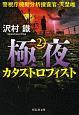 極夜 カタストロフィスト 警視庁機動分析捜査官・天埜唯 (2)
