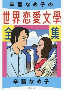 『辛酸なめ子の世界恋愛文学全集』辛酸なめ子