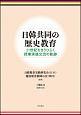 日韓共同の歴史教育 21世紀をきりひらく授業実践交流の軌跡