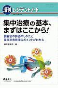 レジデントノート増刊