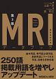 MRIデータブック 最新用語辞典
