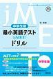 最小英語テスト(jMET)ドリル<中学生版>