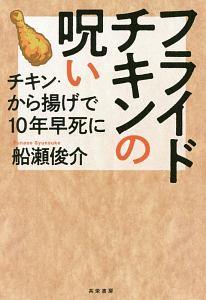 船瀬俊介『フライドチキンの呪い チキン・から揚げで10年早死に』