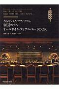 帝国ホテル オールドインペリアルバーBOOK