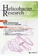 Helicobacter Research 23-2 Journal of Helicobacter R