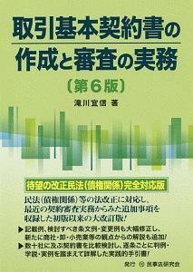 滝川宜信『取引基本契約書の作成と審査の実務<第6版>』