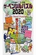 ザ・ペンシルパズル 2020