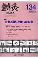 鍼灸 OSAKA 35-2 鍼灸臨床専門誌(134)