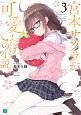 宮本サクラが可愛いだけの小説。 (3)