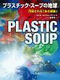 プラスチック・スープの地球 汚染される「水の惑星」