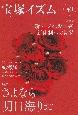 宝塚イズム (40)