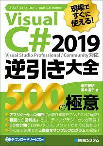 『現場ですぐに使える!Visual C#2019 逆引き大全 500の極意』国本温子