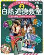 スポーツ名場面で考える 白熱道徳教室 人とつながる 吉田沙保里・女子ソフトボールチームほか (2)