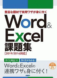 豊富な題材で実用ワザが身に付くWord&Excel 課題集[2019/2016対応]