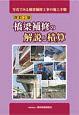橋梁補修の解説と積算<改訂2版> 写真でみる橋梁補修工事の施工手順