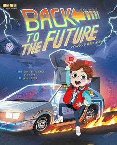 ロバート・ゼメキス『バック・トゥ・ザ・フューチャー タイムマシンで過去へ 未来へ』