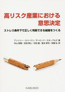 『高リスク産業における意思決定』村松健