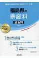 福島県の家庭科 過去問 2021 福島県の教員採用試験「過去問」シリーズ9