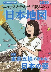 『ニュースと合わせて読みたい日本地図 なるほど知図帳 日本 2020』昭文社地図編集部