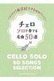 チェロ ソロで奏でる名曲50選 ひとりで1曲完結できる特別アレンジ
