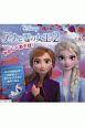 たのしくあそぼ! アナと雪の女王2