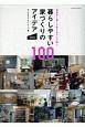 暮らしやすい家づくりのアイデア100 2020