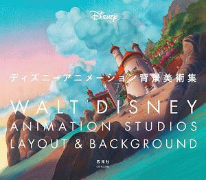 『ディズニーアニメーション背景美術集』ウォルト・ディズニー・アニメーション・スタジオ
