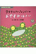 『999ひきのきょうだいのおやすみなさい』村上康成