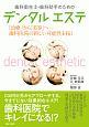歯科衛生士・歯科助手のためのデンタル・エステ 「治療」から「美容」へ- 歯科医院の新しい可能性を