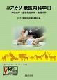コアカリ獣医内科学 神経病学・血液免疫病学・皮膚病学 (3)