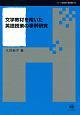文学教材を用いた英語授業の事例研究 シリーズ言語学と言語教育38