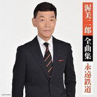 渥美二郎全曲集 永遠鉄道