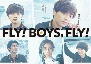 FLY!BOYS,FLY!僕たち、CAはじめました
