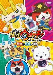 小桜エツコ『妖怪ウォッチ! 特選ストーリー集 赤猫ト白犬ノ巻!』