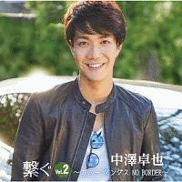 """繋ぐ Vol.2 ~カバー・ソングス """"NO BORDER""""~"""