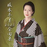 坂本冬美『坂本冬美 2020 全曲集』