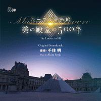 NHK BS8K ルーブル美術館 美の殿堂の500年