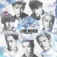 三代目 J Soul Brothers from EXILE TRIBE『冬空/White Wings』
