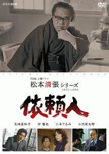 小沢栄太郎『依頼人』